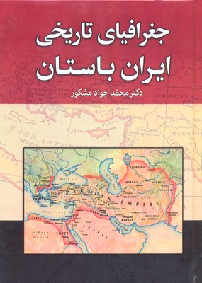 جغرافياي-تاريخي-ايران-باستان