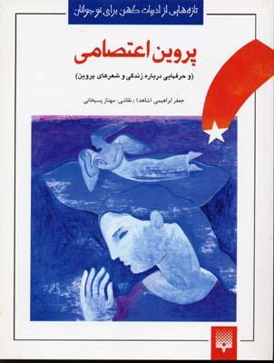 اشعار-پروين-اعتصامي(وزيري)پيدايش