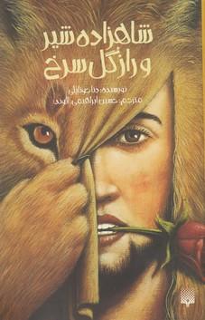 شاهزاده-شير-و-راز-گل-سرخ
