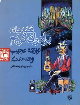 قصه-هاي-برادران-گريم(3)نوازنده-عجيب