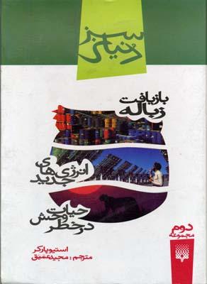 مجموعه-دنياي-سبز(2)
