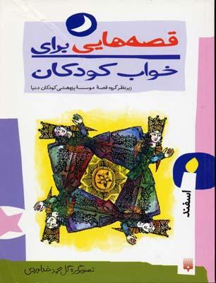 قصه-هايي-براي-خواب-كودكان-اسفند