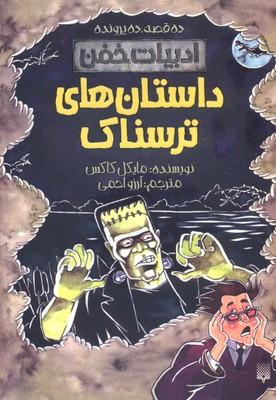 ادبيات-خفن--داستان-هاي-ترسناك