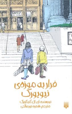 رمان-نوجوان(10)-فرار-به-موزه-نيويورك