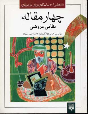 حكايت-هاي-شيرين-چهار-مقاله-نظامي-عروضي