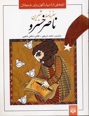قصه-سفرنامه-شيرين-ناصرخسرو-