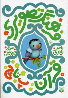 فرهنگ-تصويري-قرآن-پ-تا-چ