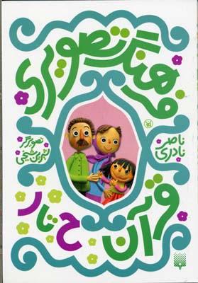 فرهنگ-تصويري-قرآن-ح-تا-ر