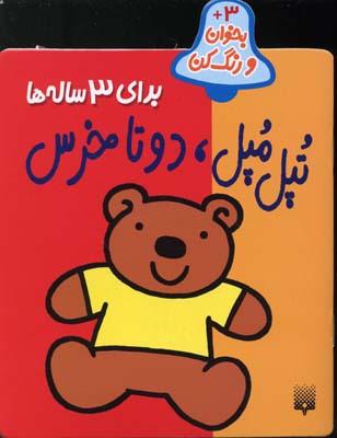 تپل-مپل-دو-تا-خرس---بخوان-رنگ-كن(3)