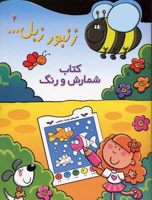 زنبور-زبل(2)شمارش-و-رنگ