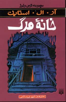 خانه-مرگ-(مجموعه-ترس-و-لرز)