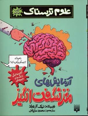 آزمايش-مغز-شگفت-انگيز-علوم-ترسناك