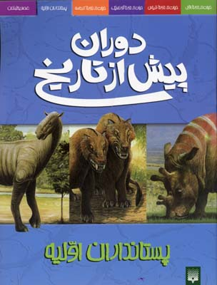 دوران-پيش-از-تاريخ-پستانداران-اوليه