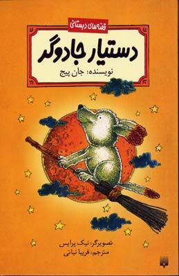 قصه-هاي-دبستاني-دستيار-جادوگر(رقعي)پيدايش