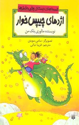 قصه-دبستاني-دخترها-(7)-اژدهاي-چيپس-خوار