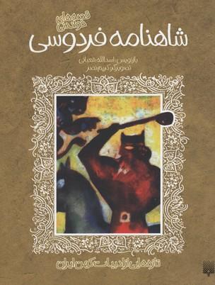 تازه-هايي-از-ادبيات-كهن-شاهنامه-فردوسي