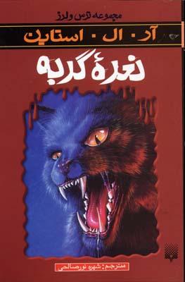 نعره-گربه-(مجموعه-ترس-و-لرز)