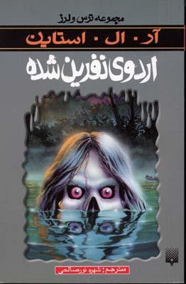 اردوي-نفرين-شده(مجموعه-ترس-و-لرز)