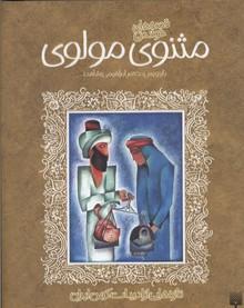 مجموعه-قصه-هاي-شيرين-مثنوي-مولوي(4جلدي)