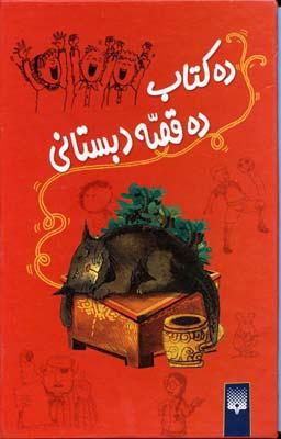 پك-مجموعه-قصه-هاي-دبستاني(رقعي)پيدايش