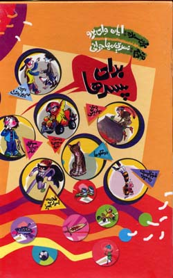 پك-مجموعه-براي-پسرها(10جلدي)