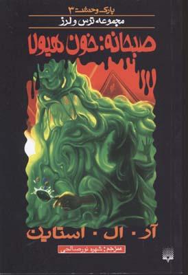 صبحانه-خون-هيولا-(پارك-وحشت-3---مجموعه-ترس-و-لرز)