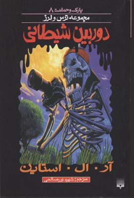 دوربين-شيطاني-(پارك-وحشت-8---مجموعه-ترس-و-لرز)