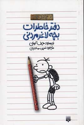دفتر-خاطرات-بچه-لاغر-مردني(1)