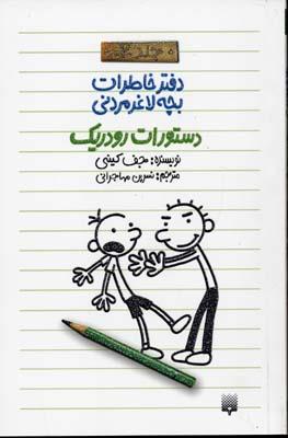 دفتر-خاطرات-بچه-لاغر-مردني(2)دستورات-رودريك