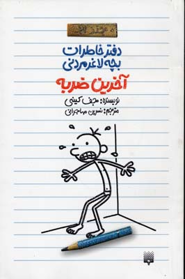 دفتر-خاطرات-بچه-لاغر-مردني(3)آخرين-ضربه(رقعي)پيدايش