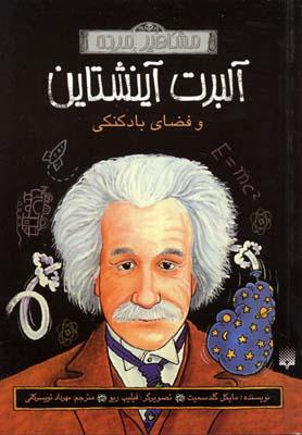 مشاهير-مرده(آلبرت-آينشتاين)