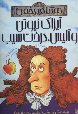 مشاهير-خفن-آيزاك-نيوتن-و-آليس،-درخت-سيب