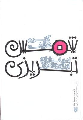 ادبيات-ايران-از-ديروز-تا-امروز(15)شمس-تبريزي