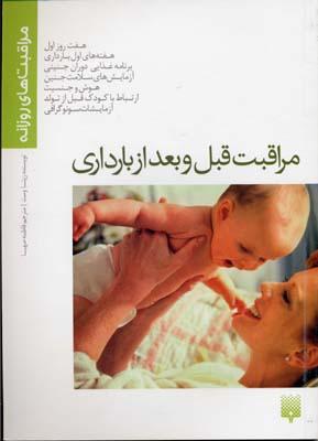 مراقبت-هاي-روزانه-(مراقبت-قبل-و-بعداز-بارداري)