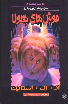 موش-هاي-هيولا-(پارك-وحشت-14---مجموعه-ترس-و-لرز)