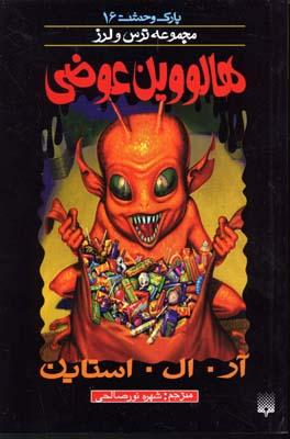هالووين-عوضي-(پارك-وحشت-16---مجموعه-ترس-و-لرز)