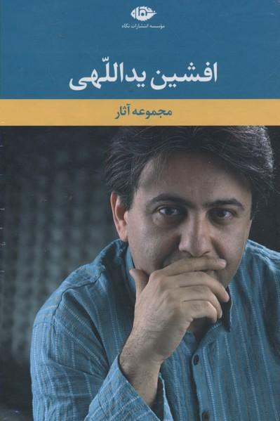 مجموعه-آثار-افشين-يداللهي(پنج-جلدي)