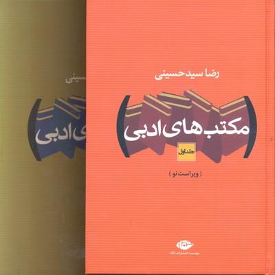 مكتب-هاي-ادبي(جلد-سخت-دوجلدي-رقعي)