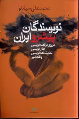 نويسندگان-پيشرو-ايران