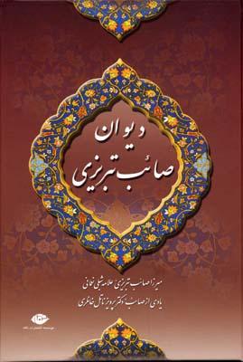 ديوان-صائب-تبريزي-(2جلدي)
