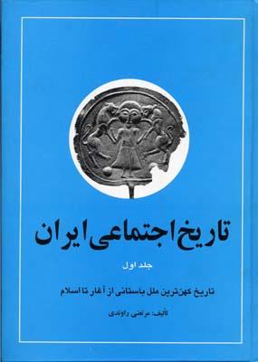 تاريخ-اجتماعي-ايران-(جلد-1)