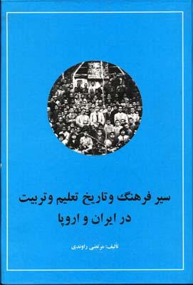 سير-فرهنگ-و-تاريخ-تعليم-و-تربيت-در-ايران-و-اروپا