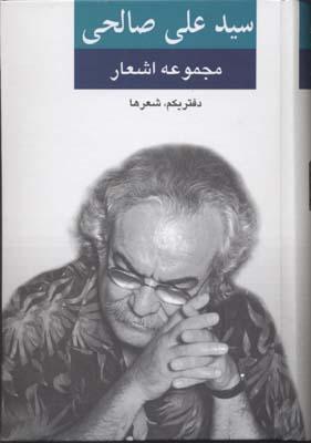 مجموعه-اشعار-سيدعلي-صالحي(دفتر-يكم-شعرها)