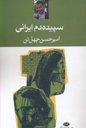 سپيده-دم-ايراني