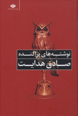 نوشته-هاي-پراكنده