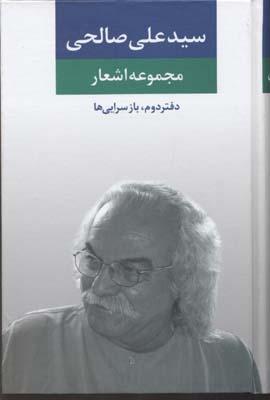 مجموعه-اشعار-سيدعلي-صالحي-(دفتر-دوم---بازسرايي-ها)