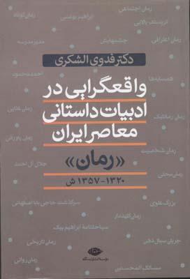 واقعگرايي-در-ادبيات-داستاني-معاصر-ايران-(رقعي)-نگاه