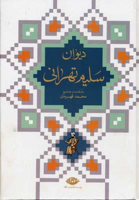 ديوان-سليم-تهراني