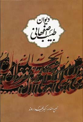 ديوان-طبيب-اصفهاني