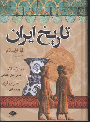 تاريخ-ايران-قبل-از-اسلام-بعد-از-اسلام-عصر-پهلوي